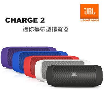 JBL CHARGE 2 迷你攜帶型揚聲器 藍芽喇叭  內建鋰電池蓄電