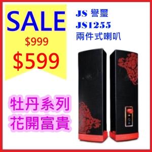 JS 淇譽 JS1255 喇叭黑 牡丹系列花開富貴兩件式多媒體喇叭