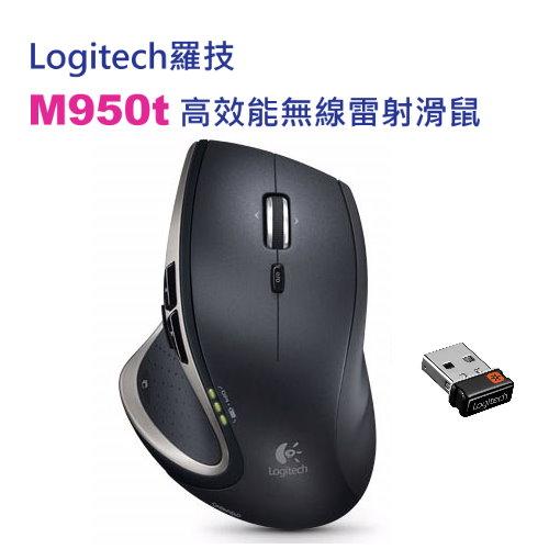 LOGITECH 羅技 M950t 高階無線滑鼠 unifying+玻璃上可用