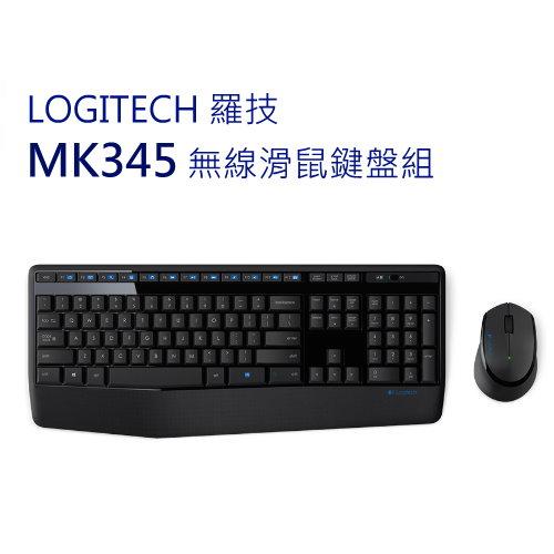 羅技 Logitech MK345 無線滑鼠鍵盤組 人體工學 超長壽命 防潑水