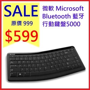 微軟Microsoft Bluetooth藍牙行動鍵盤5000  藍芽鍵盤