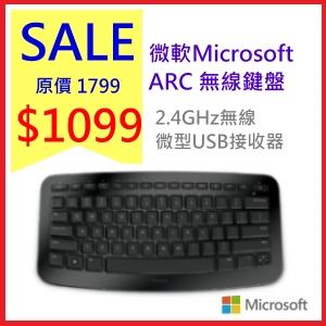微軟Microsoft ARC 鍵盤 2.4GHz 無線鍵盤 USB 介面