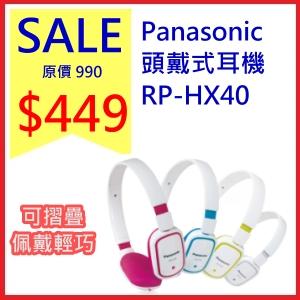 Panasonic RP-HX40 頭戴式耳機  耳罩式 可折疊 布製內襯