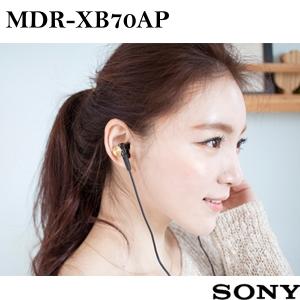 SONY MDR-XB70AP 耳道式耳機 舒適的配戴感 12mm 動態類型驅動單體
