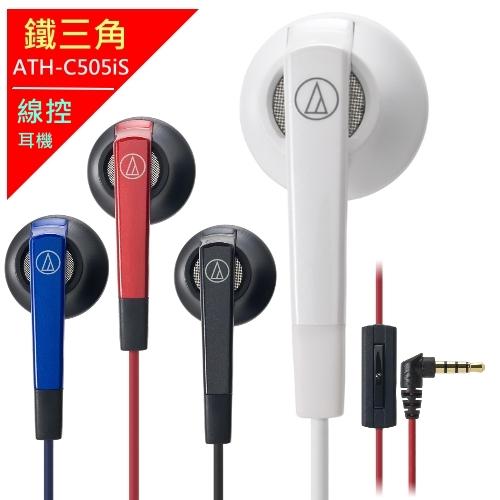 audio-technica 鐵三角 ATH-C505iS 智慧型手機用耳塞式耳機 支援音樂、影片播放以及通話功能