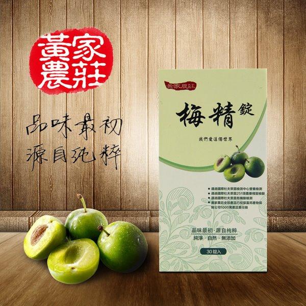 黃家農莊 梅精錠(30錠裝)