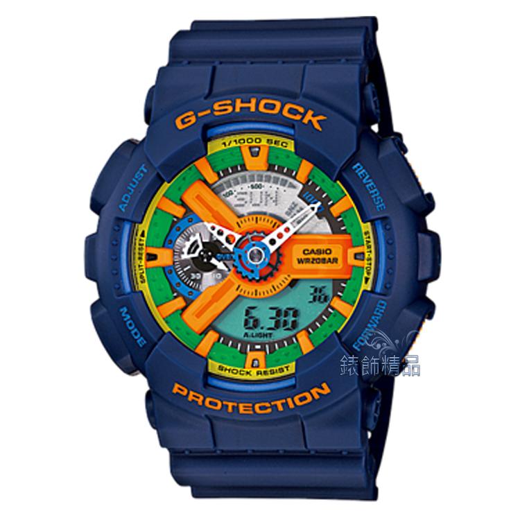 【錶飾精品】現貨 卡西歐CASIO G-SHOCK多層次錶盤 雙顯 豔彩 藍樂高 GA-110FC-2A 生日情人禮物