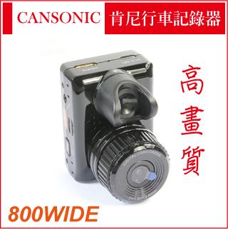 CANSONIC 專業攝影畫質行車紀錄器 / 行車記錄器 800WIDE