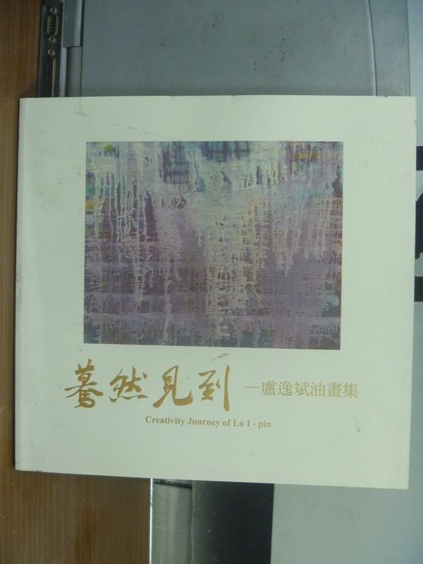 【書寶二手書T6/藝術_QMW】驀然見到-盧逸斌油畫集