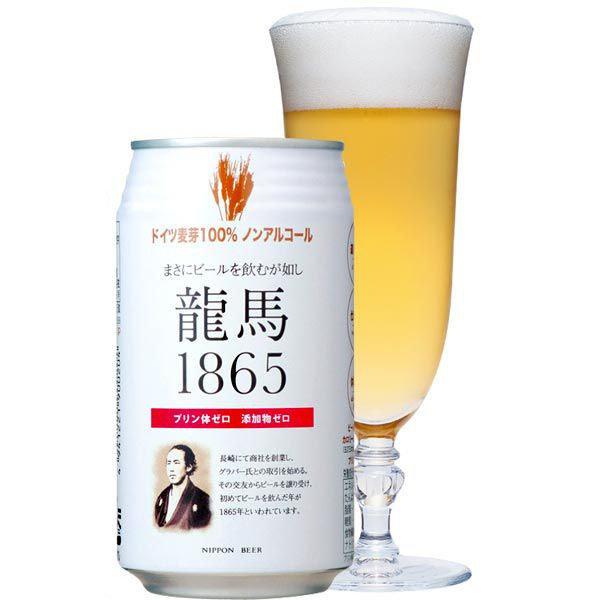 日本啤酒 龍馬1865小麥飲料/日本無酒精啤酒/4941221900204