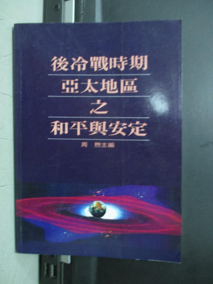 【書寶二手書T6/社會_NPB】後冷戰時期亞太地區之和平與安定_周熙