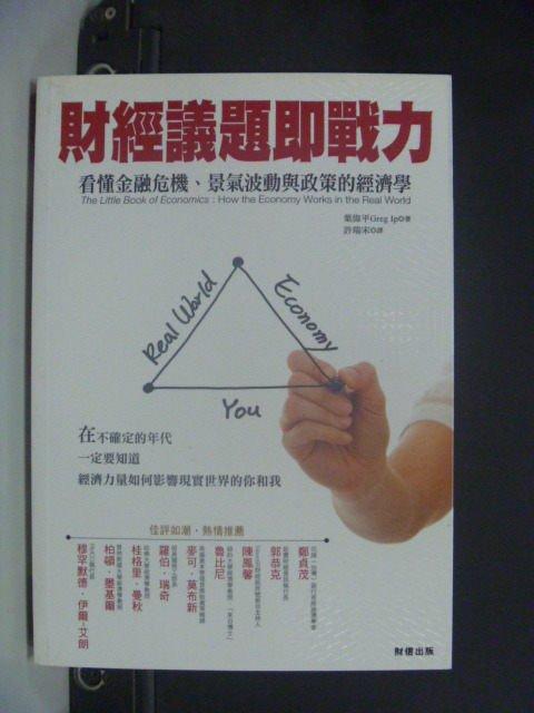 【書寶二手書T9/投資_JHX】財經議題即戰力_葉偉平, 許瑞宋