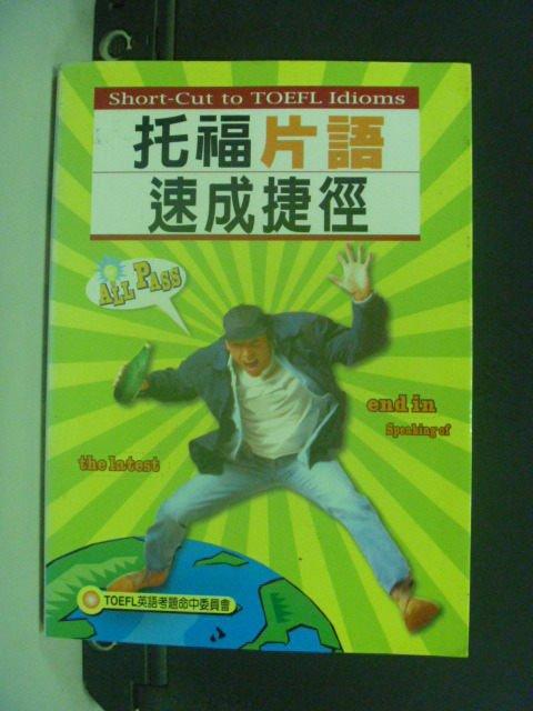 【書寶二手書T3/語言學習_JGM】托福片語速成捷徑_TOEFL英語考題命中委員會