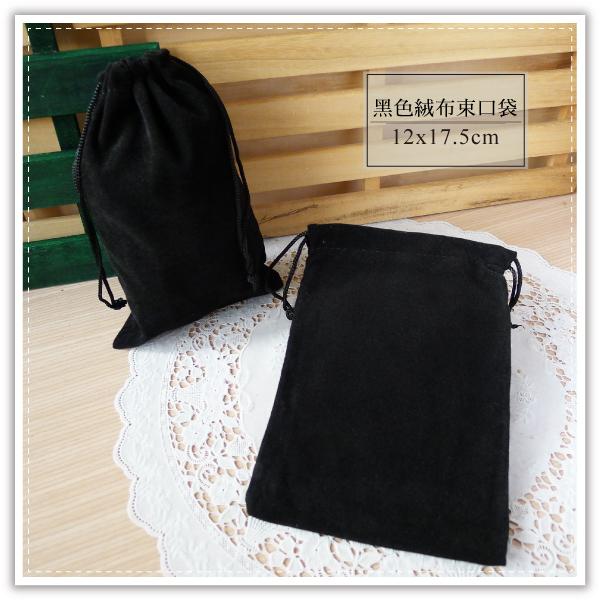 【aife life】黑色絨布袋12x17.5cm/絨布束口袋/方形絨布套/高級絨布套/絨布袋/飾品袋/束口袋/手機袋/眼鏡袋/收納袋