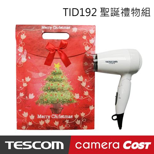【獨家聖誕包裝】TESCOM TID192 大風量 負離子 吹風機 交換禮物 攜帶方便 輕巧巴掌大小 可折疊 極輕