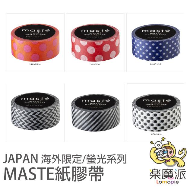 『樂魔派』日本Japan maste紙膠帶 海外限定/螢光系列  拍立得裝飾 筆記本 便條 紙膠帶 貼紙 膠帶 禮物包裝