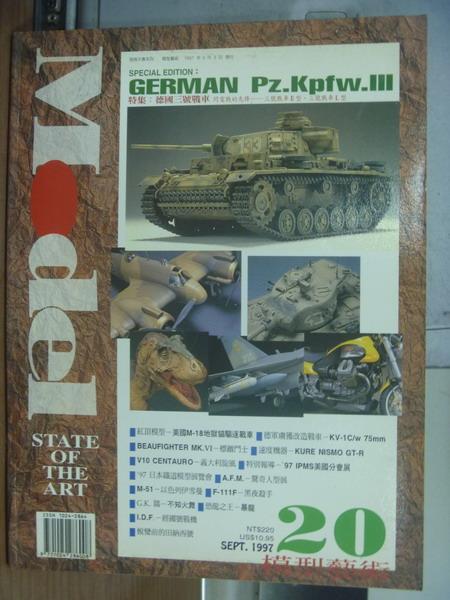 【書寶二手書T1/軍事_PIY】Model模型藝術_第20期_特集:德國三號戰車等