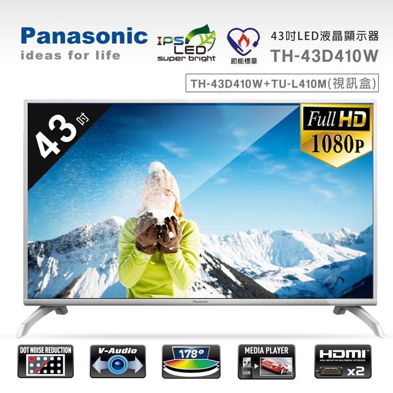【Panasonic國際牌】43吋LED液晶顯示器+視訊盒/TH-43D410W