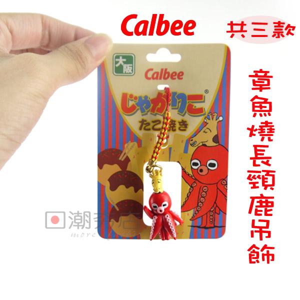 [日潮夯店]日本正版進口 Calbee 卡樂比 咖哩 薯條 大阪限定款 耳機塞 章魚燒長頸鹿吊飾