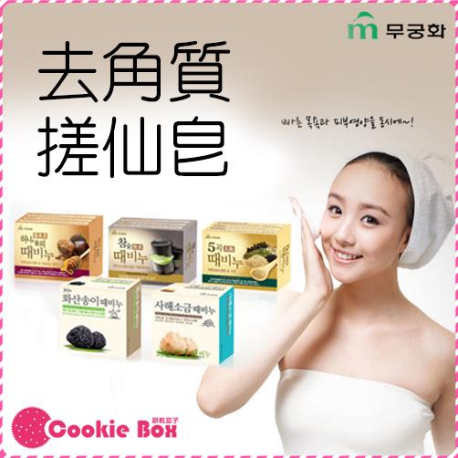 韓國 MKH 搓仙皂 搓仙 神器 身體 去角質 專用皂 100g 洗澡 肥皂 *餅乾盒子*