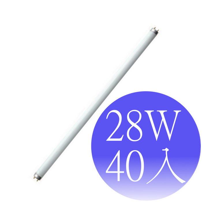 【旭光】28瓦 T5高效率燈管-40入(晝光)