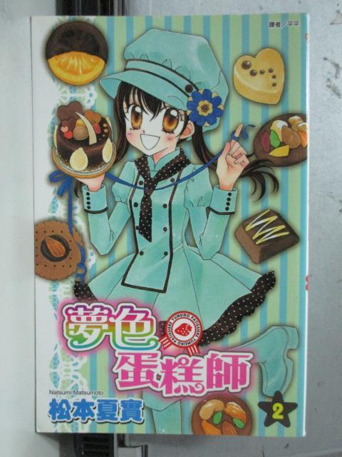 【書寶二手書T1/漫畫書_OCU】夢色蛋糕師(2)_松本夏實