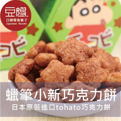 【豆嫂】日本零食 Tohato蠟筆小新巧克力餅