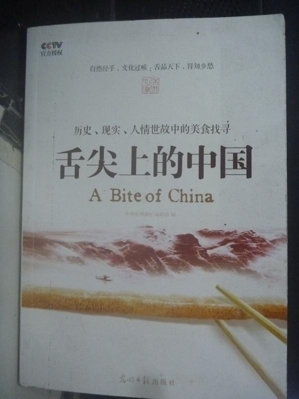 【書寶二手書T8/地理_YHD】舌尖上的中國_中央電視臺紀錄頻道_簡體書
