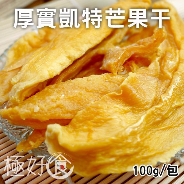 極好食❄【濃郁果香】大片厚實凱特芒果干-100g/包