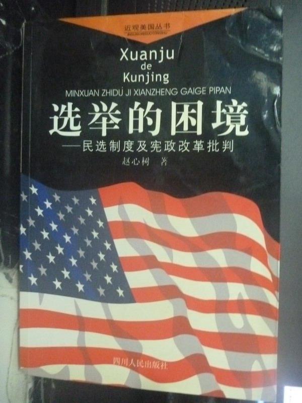 【書寶二手書T2/政治_XGI】選舉的困境_趙心樹_簡體書