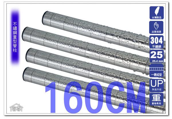 {LaMall 優質生活館} 水果架,蔬菜架,電器架,麵包架,不鏽鋼層架配件「304 18/8不鏽鋼160CM(白鐵)重型管柱組」