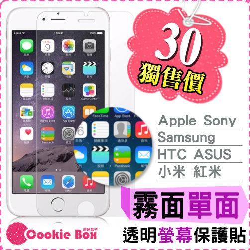 *餅乾盒子* 磨砂 霧面 手機 螢幕 保護貼 保護膜 iphone 4 4s IPHONE 5 5s iphone 6 plus 前膜 單面