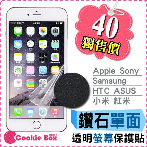 *餅乾盒子* 星鑽 鑽石 手機 螢幕 保護貼 保護膜 三星 S2 S3 S4 S5 NOTE2 note3  單面 前膜 -Samsung 購物區