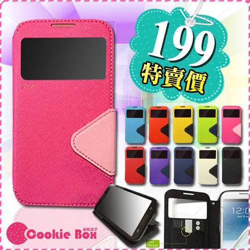 *餅乾盒子* 韓國 Roarkorea 視窗 透視 免掀 磁扣 手機殼 皮套 APPLE iphone5 IPHONE5s LG G pro2  HTC New one 2 M8 816 紅米機 小米機3 可立式 保護殼 保護套