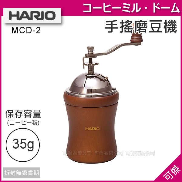 可傑 日本  HARIO  MCD-2  曲線手搖磨豆機  手搖式 磨豆器  木頭機身  咖啡粉35g  咖啡熱銷商品!