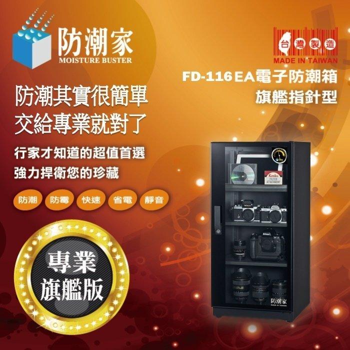 *╯新風尚潮流╭*防潮家 121L 電子防潮箱 半導體晶片冷凝強力8倍除濕 FD-116EA