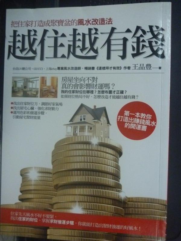 【書寶二手書T4/命理_JAU】越住越有錢:把住家打造成聚寶盆的風水改造法_王品豊