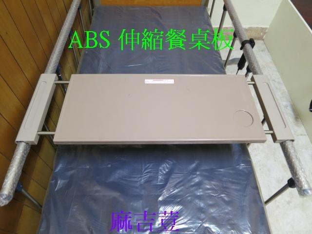 ABS伸縮餐桌板 病床護欄餐桌板 包著包大人紙尿褲.紙尿褲.看護墊患者床上用餐適用