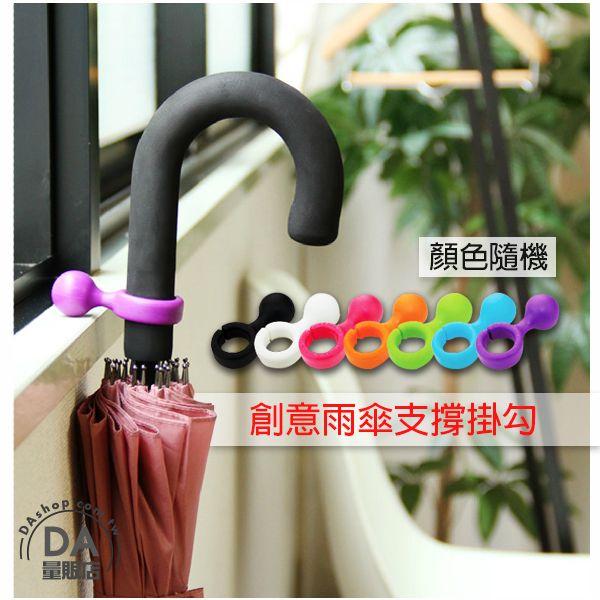 《DA量販店》創意 居家 生活 輕鬆掛 傘立 雨傘夾子 掛勾 顏色隨機 (79-3379)