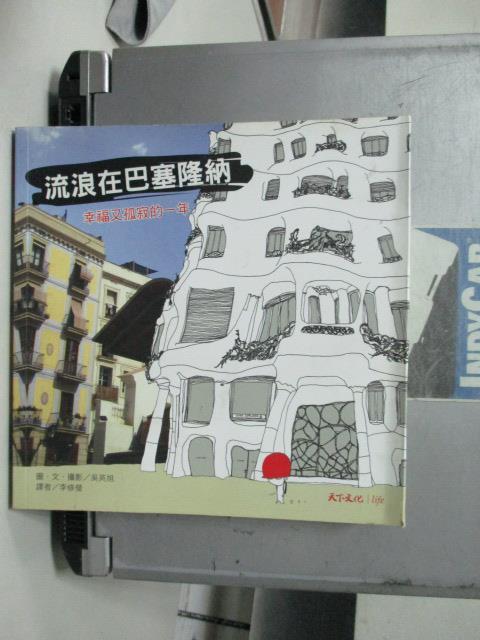 【書寶二手書T4/旅遊_OTM】流浪在巴塞隆納:幸福又孤寂的一年-天下文化_李修瑩