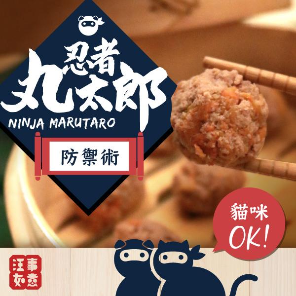 寵物貓狗鮮食: 忍者丸太郎_防禦術肉丸 100%澳洲草飼牛+有機南瓜,絕無麵粉等添加物(每包100g,約10~20顆)