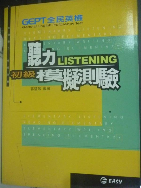 【書寶二手書T1/語言學習_ZGO】全民英檢初級聽力模擬測驗_郭慧敏_附光碟