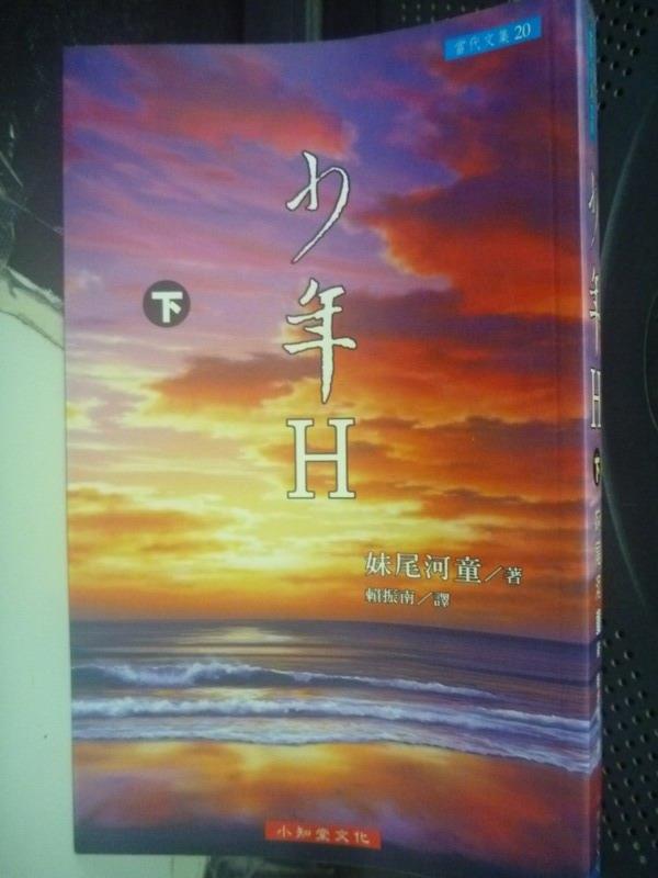 【書寶二手書T1/翻譯小說_LGK】少年H(下)_妹尾河童/著,