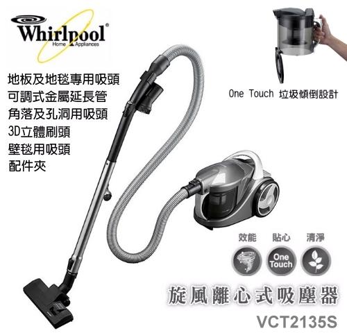 【佳麗寶】-(whirlpool 惠而浦) 350W無袋式旋風集塵吸塵器【VCT2135S】