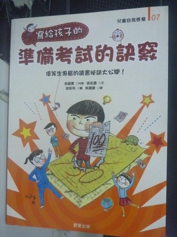 【書寶二手書T5/心理_ZIO】寫給孩子的準備考試的訣竅_金銀實