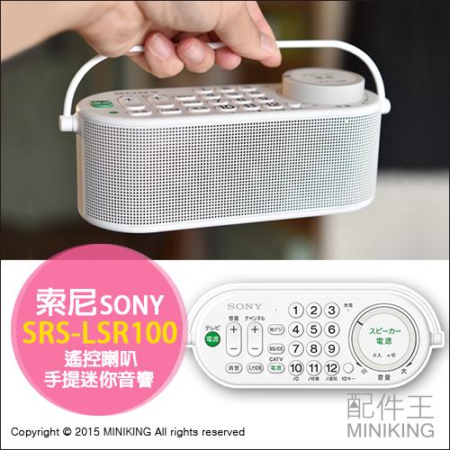 【配件王】日本代購 SONY SRS-LSR100 遙控器喇叭 迷你手提音響 遠端電視音響