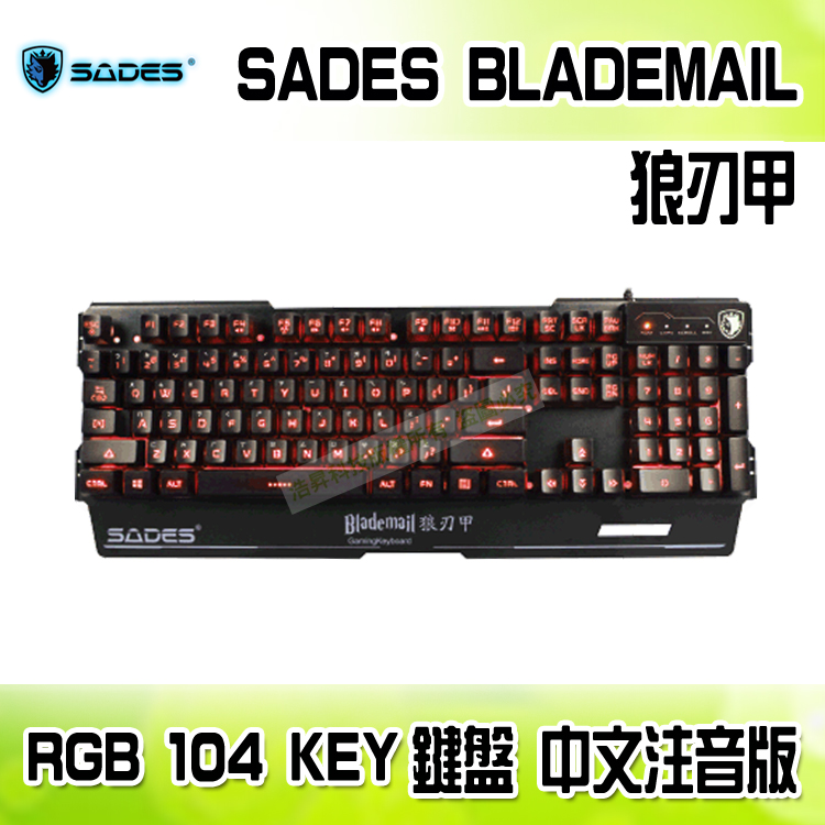SADES Blademail 狼刃甲 RGB 104KEY 鍵盤 中文注音版