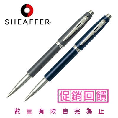 SHEAFFER 西華 100系列 SF9318RB (霧藍) SF9319RB (霧灰) 鋼珠筆 /支