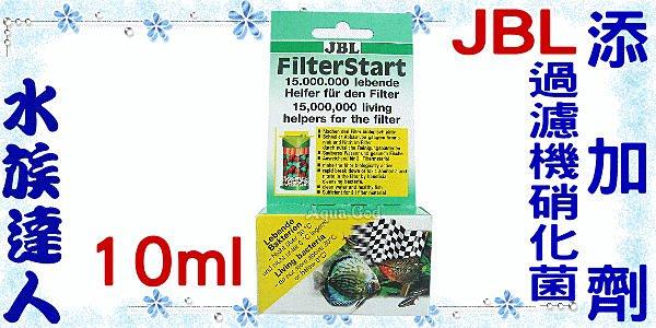 【水族達人】【硝化菌】德國JBL《過濾機硝化菌添加劑(FilterStart)》GOOD!