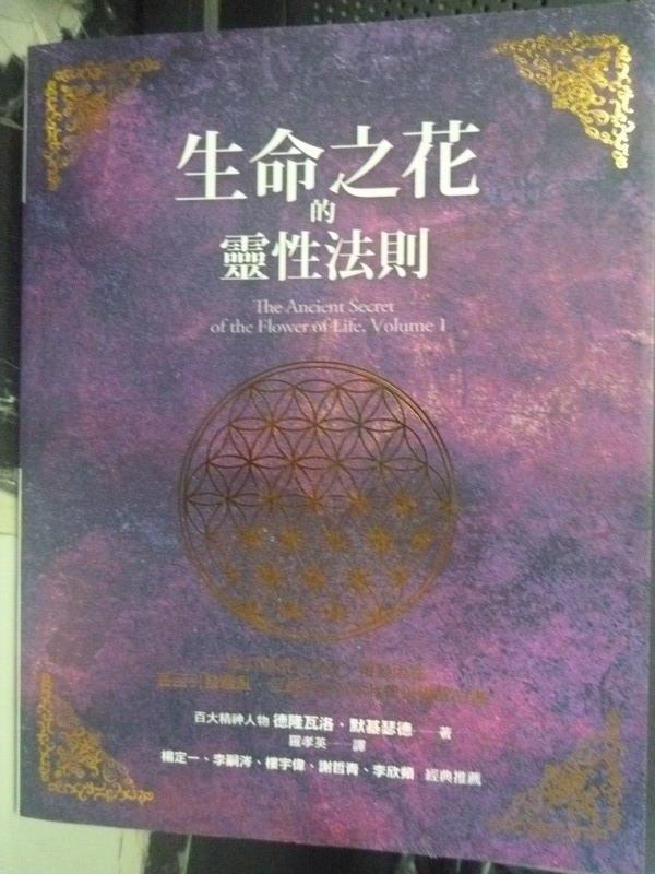 【書寶二手書T1/心靈成長_XDX】生命之花的靈性法則_德隆瓦洛.默基瑟德